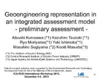 Atsushi Kurosawa_Geoengineering representation in an integrated assessment model